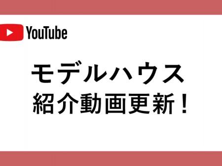 【YouTube】更新しました!