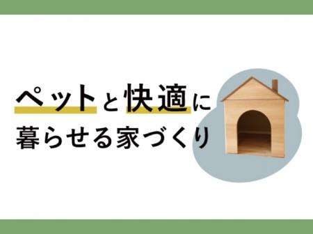 大切なペットと快適に暮らせる家づくりのポイント!