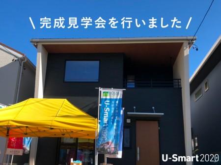 【完成見学会】お越し頂きありがとうございました!