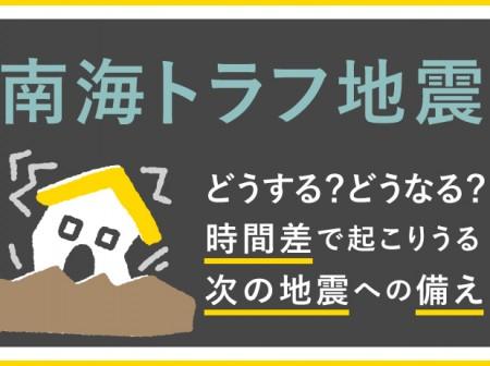 東海トラフ地震への備え※動画のご紹介