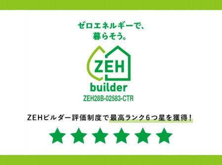 ZEHビルダー評価制度で最高ランク6ツ星「★★★★★★」を獲得!