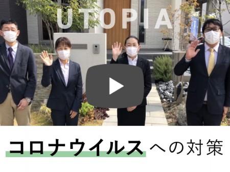 コロナウイルスへの対策 ※動画