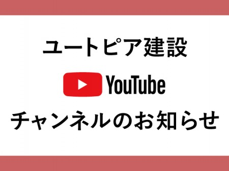 ユートピア建設【YouTubeチャンネル】