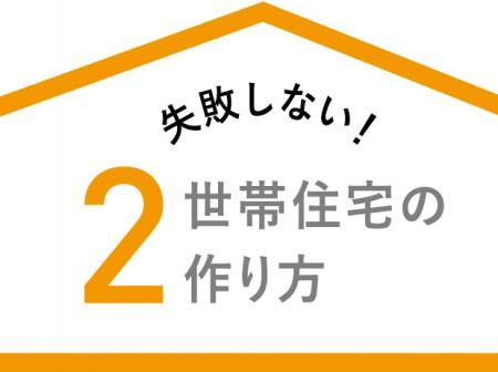 失敗しない2世帯住宅の作り方!