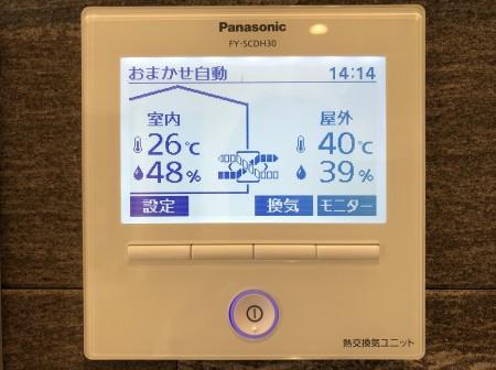 外気温度は、40度♪