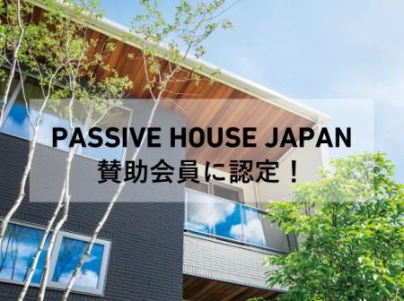 パッシブハウスジャパンの賛助会員に認定されました!