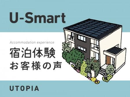 【2月】宿泊体験・4人家族
