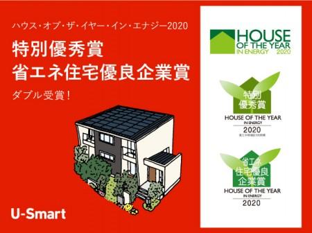 ハウスオブザイヤー2020【特別優秀賞】【省エネ住宅優良企業賞】受賞!
