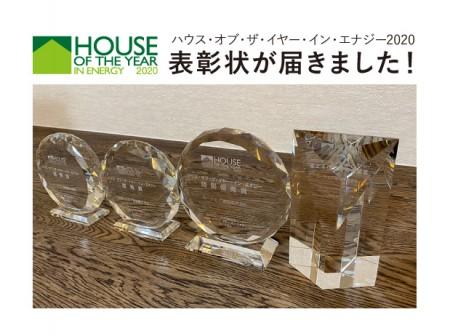 ハウスオブザイヤー2020の表彰が届きました